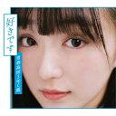 好きです (通常盤 Type-B CD+DVD) [ 青春高校3年C組 ] - 楽天ブックス