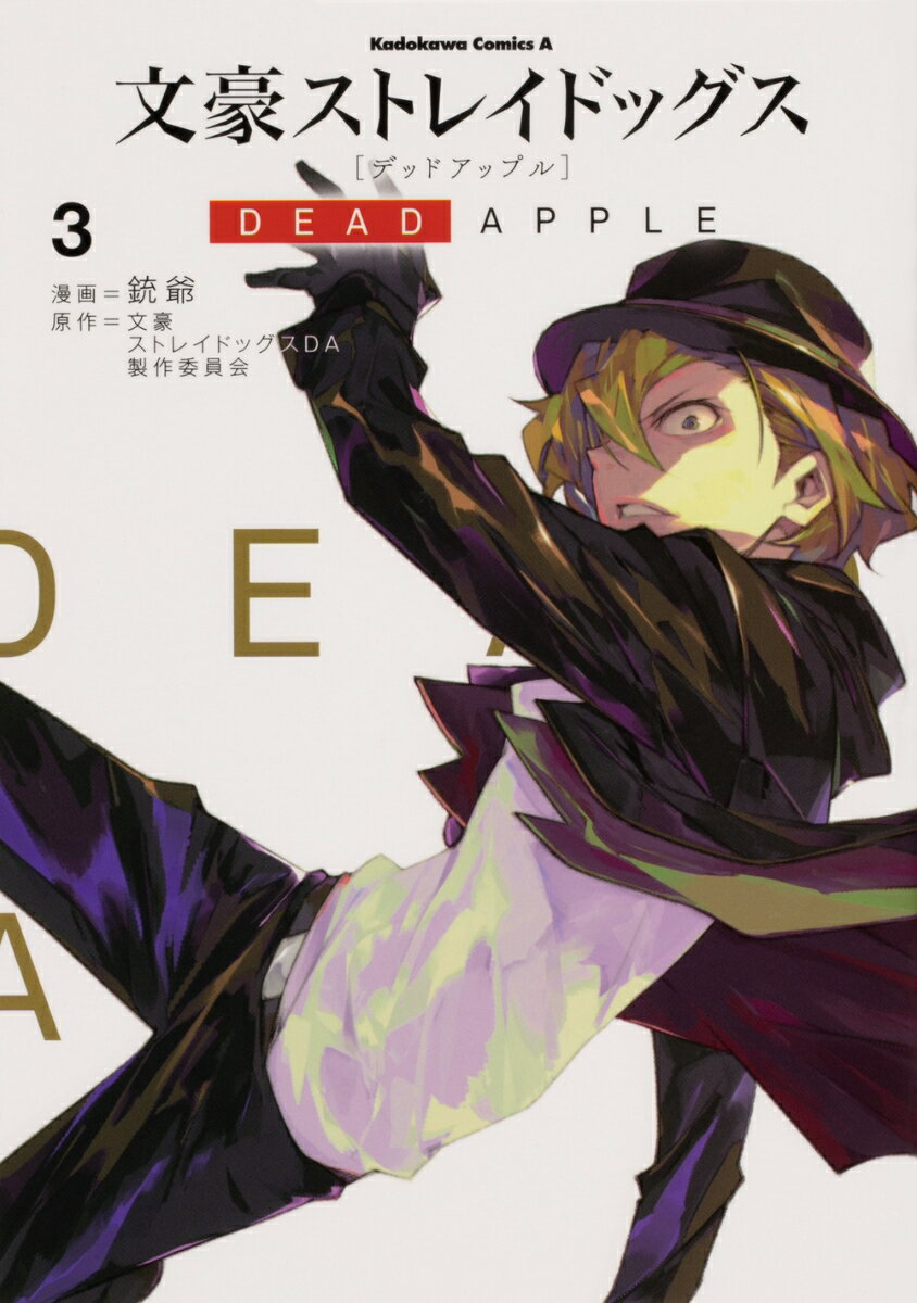コミック, その他  DEAD APPLE 3