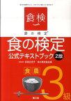 食の検定食農3級公式テキストブック2版 [ 食の検定協会 ]