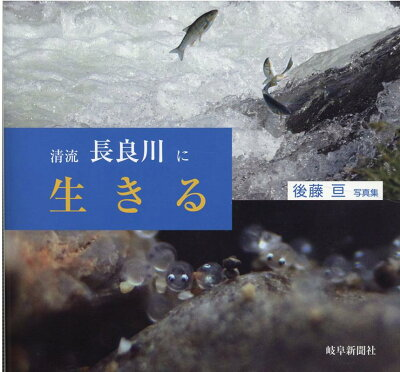 後藤亘写真集 「清流長良川に生きる」