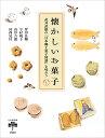 懐かしいお菓子 武井武雄の『日本郷土菓子図譜』を味わう (とんぼの本) [ 伴田良輔 ]