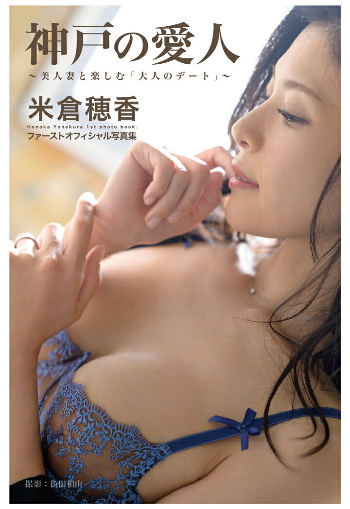 【POD】神戸の愛人~美人妻と楽しむ「大人のデート」~ 【グラビア写真集】