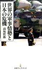 世界の軍事情勢と日本の危機 (日経プレミアシリーズ) [ 高坂哲郎 ]