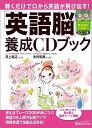 聴くだけで口から英語が飛び出す!「英語脳」養成CDブック (