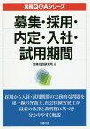 募集・採用・内定・入社・試用期間 (実務Q&Aシリーズ) [ 労務行政研究所 ]