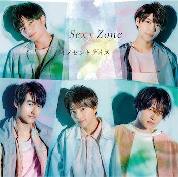 イノセントデイズ (通常盤) [ Sexy Zone ]