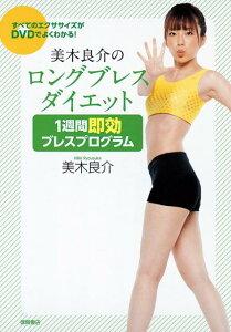 【送料無料】美木良介のロングブレスダイエット1週間即効ブレスプログラム [ 美木良介 ]