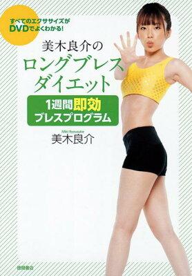 【送料無料】美木良介のロングブレスダイエット1週間即効ブレスプログラム