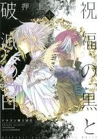 祝福の黒と破滅の白ドラゴン騎士団Ⅱ 4巻
