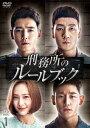 刑務所のルールブック DVD-BOX1 [ パク・ヘス ]