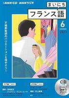 NHK CD ラジオ まいにちフランス語 2021年6月号