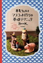 【送料無料】羊毛フェルトマスコット作りの基礎テクニックBOOK
