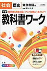 中学教科書ワーク(社会歴史) 東京書籍版新編新しい社会