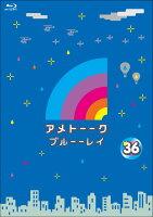 アメトーーク 36【Blu-ray】