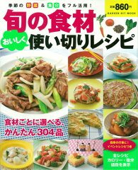 【楽天ブックスならいつでも送料無料】旬の食材おいしく使い切りレシピ