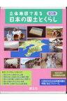 立体地図で見る日本の国土とくらし(全5巻セット) [ 早川明夫 ]