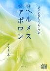 44ヘルメス/45アポロン (<CD> スピリチュアルメッセージ集) [ アマーリエ ]