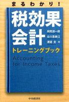 まるわかり!税効果会計トレーニングブック