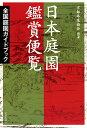 日本庭園鑑賞便覧 全国庭園ガイドブック [ 京都林泉協会 ]