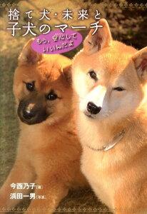 【送料無料】捨て犬・未来と子犬のマーチ [ 今西乃子 ]