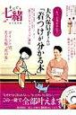 【送料無料】手ほどき七緒(2013.11)