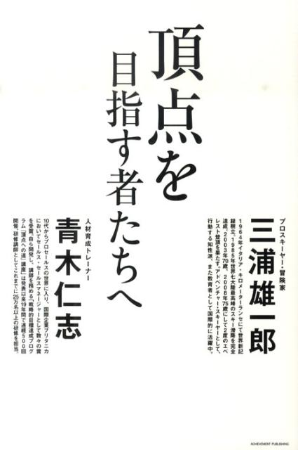 「頂点を目指す者たちへ」の表紙