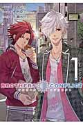 【送料無料】BROTHERS CONFLICT(2nd SEASON 1) [ ウダジョ ]