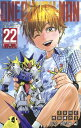 ワンパンマン 22 (ジャンプコミックス) [ 村田 雄介