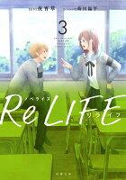 ノベライズReLIFE 3 (双葉文庫)