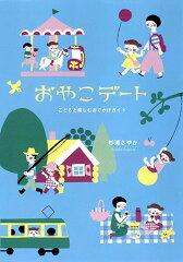 異論続出!平愛梨、日本の乳児入店拒否に困惑「トルコは店員があやしてくれる」に「そりゃムリ」の声
