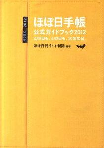 【送料無料】ほぼ日手帳公式ガイドブック(2012)