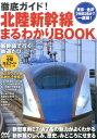 【楽天ブックスならいつでも送料無料】徹底ガイド!北陸新幹線まるわかりBOOK