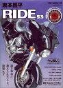 【送料無料】東本昌平RIDE(53)