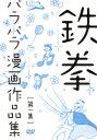 【送料無料】鉄拳パラパラ漫画作品集 第一集 [ 鉄拳 ]