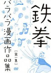 【楽天ブックスならいつでも送料無料】鉄拳パラパラ漫画作品集 第一集 [ 鉄拳 ]