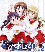 こえでおしごと! take:2【Blu-ray】