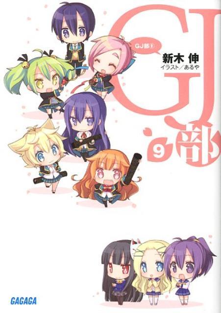 GJ部(9)画像