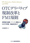 OTCデリバティブ規制改革とFMI原則 清算集中義務・マージン規制からCCPの再建・破綻処 [ 羽渕貴秀 ]