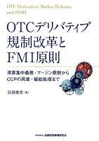 OTCデリバティブ規制改革とFMI原則