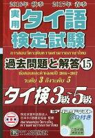 実用タイ語検定試験過去問題と解答(15(2016年秋季2017年)