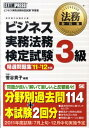 【送料無料】ビジネス実務法務検定試験3級精選問題集('11~'12年版)