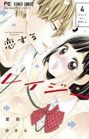 恋するレイジー 4巻