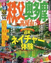 【送料無料】るるぶ秩父奥多摩高尾山('14)