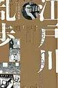 【楽天ブックスならいつでも送料無料】ユリイカ 2015年8月号 特集=江戸川乱歩(仮) [ 丸尾...