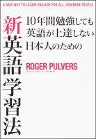 10年間勉強しても英語が上達しない日本人のための新・英語学習法 A NEW WAY TO LEARN ENGLISH FOR ALL JAPANESE