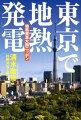 東京で地熱発電