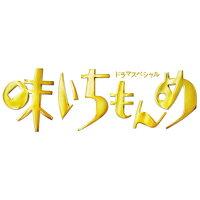 ドラマスペシャル 味いちもんめ 2013【Blu-ray】