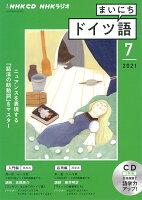 NHK CD ラジオ まいにちドイツ語 2021年7月号