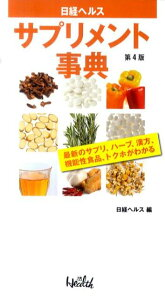 【送料無料】日経ヘルスサプリメント事典第4版