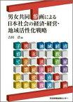 男女共同参画による日本社会の経済・経営・地域活性化戦略 [ 吉田浩 ]